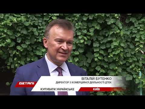 """34 телеканал: """"Центренерго"""" має купувати українське вугілля"""