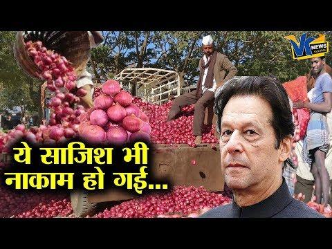 पाक को झटका देकर 15 रुपये किलो में प्याज भेज रहा ये पड़ोसी दोस्त!India Imports Afghan Onions