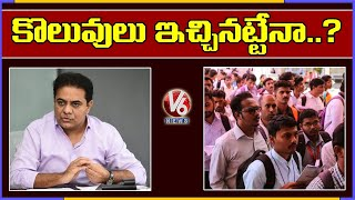కొలువులు ఇచ్చినట్టేనా..? : Special Discussion On KTR Says TS Govt Gave 1.32 Lakh Jobs In 6 Years |V6