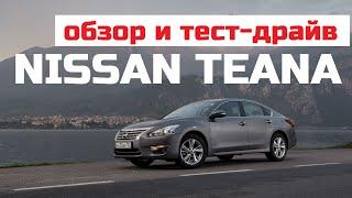 Nissan Teana 2014: большой тест Автопанорамы