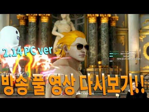 2018/02/14 Tekken 7 FR Knee's Stream PC ver