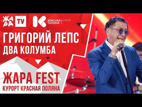 ГРИГОРИЙ ЛЕПС - Два Колумба /// ЖАРА FEST 2020. Курорт Красная Поляна