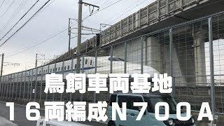 ◆鳥飼車両基地から出庫する 新幹線 16両編成 N700A◆