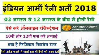 Indian Army Rally Bharti 2018    www.joinindianarmy.nic.in Soldier, GD, Clerk Recruitment