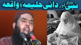 Nabi S.A.W Aur Dai Heelma R.A Ka Waqia -- ShortClips -- Qari Ismail Ateeq 2018