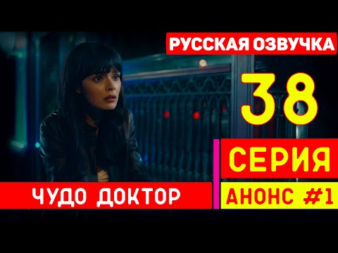 Чудо доктор 38 серия русская озвучка (фрагмент №1)