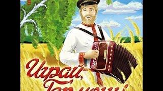 Чешуин Андрей Мы тебя не забудем, гармонь! ©  сл, муз и авт клипа Чешуин А