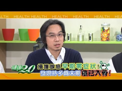 健康2.0 2019/5/19(日)19:00排尿不順滴滴落,當心腫瘤作怪?!精彩預告