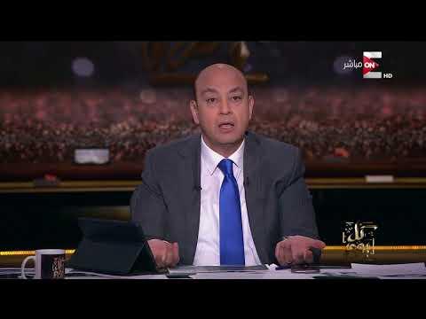 كل يوم - عمرو أديب عن اغلاق الفيسبوك وانشاء بديل مصري: هنبقى نكتة في العالم  - 00:21-2018 / 3 / 15