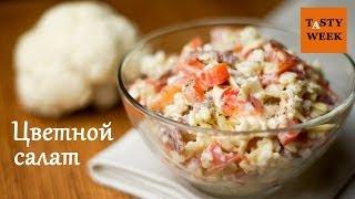 Рецепт: салат из цветной капусты (обожают мужчины!)