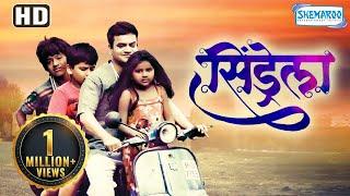 Latest Marathi Movie (with Eng Subtitle) | Cinderella (HD) - सिंड्रेला (2015) - Rupesh Bane