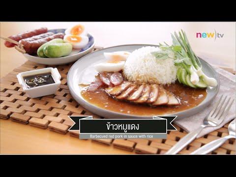 CIY - cook it yourself EP54 [1/3] จานเดียวอยู่ : ข้าวหมูแดง (15 ส.ค.58)