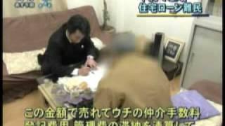 不況で、急増する住宅ローン難民 thumbnail