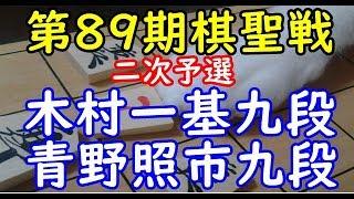 将棋 棋譜並べ ▲木村一基九段 △青野照市九段 第89期棋聖戦二次予選 「技巧2」の棋譜解析 No.1632 角換わり  Shogi/Japanese Chess
