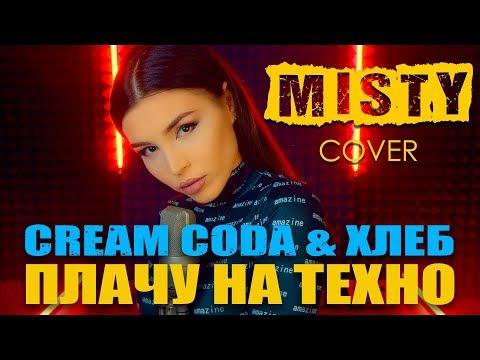 Cream Coda & Хлеб - Плачу на техно (MISTY Cover) | Клип кавер Мисти на песню группы Крем Сода и Хлеб