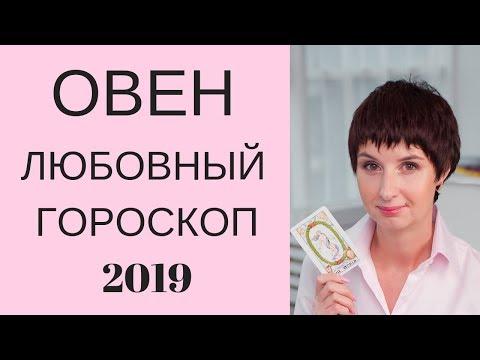 Овен Любовный гороскоп 2019