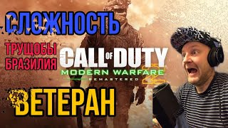 Нарезка Call of Duty MW 2 Remastered сложность Ветеран на канале Geogames.