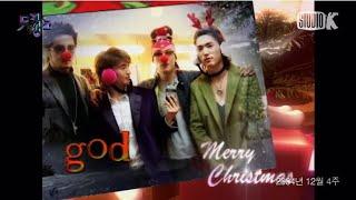 지오디(god) 크리스마스 인사 (04년 12월 넷째주 뮤직뱅크)