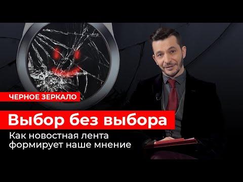 Как новостная лента формирует наше мнение? Черное зеркало с Андреем Курпатовым