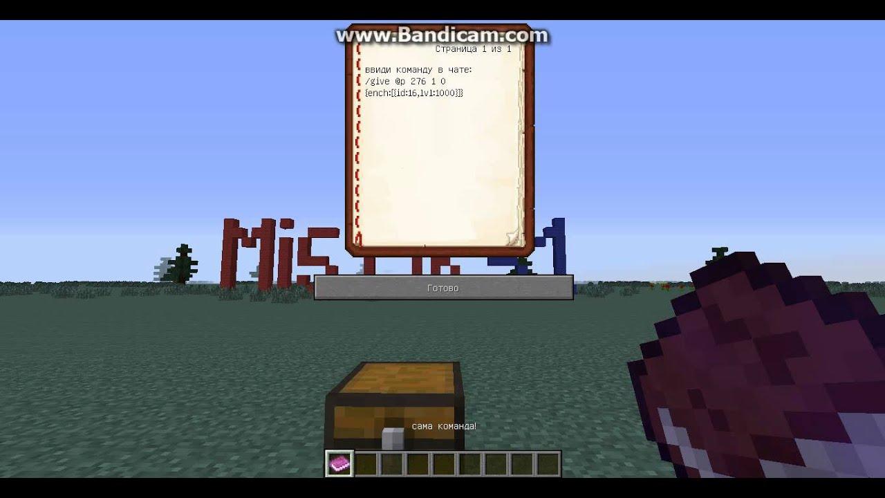 Как зачаровать меч на 1000 лвл в Майнкрафте 1.8 - YouTube