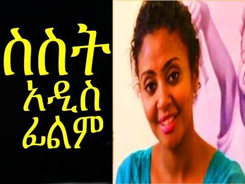 Ethiopian Movie - SISIT 2015 Full (አዲስ ፊልም)