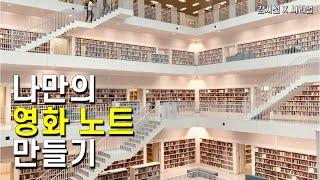 [김시선 X 시리얼]  찐 영화 덕후들을 위한 영화 노…