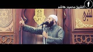 الشيخ محمود هاشم -  مع الصحابة - عثمان ابن عفان - الجزء الثاني