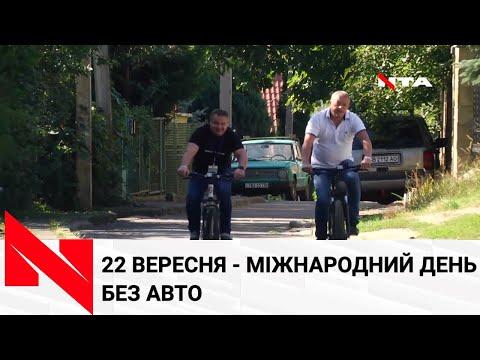 Телеканал НТА: 22 вересня - Міжнародний день без авто: