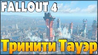 Fallout 4 - На вершине Тринити Тауэр
