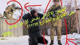 الوضع العسكري في اوكرانيا، واش الحرب غادي يكون!!؟