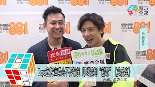 """2018-10-02 Boyz宣傳演唱會不停搞笑 即場策劃""""新歌""""《關愛坐》"""