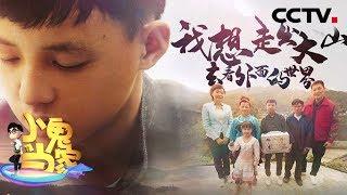 2019《小鬼当家》第二期:我想走出大山,去看外面的世界|CCTV少儿