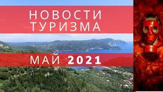 Новости туризма МАЙ 2021