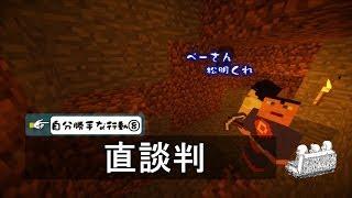 【Minecraft】お前らちょっと自分勝手 #5【マインクラフト】