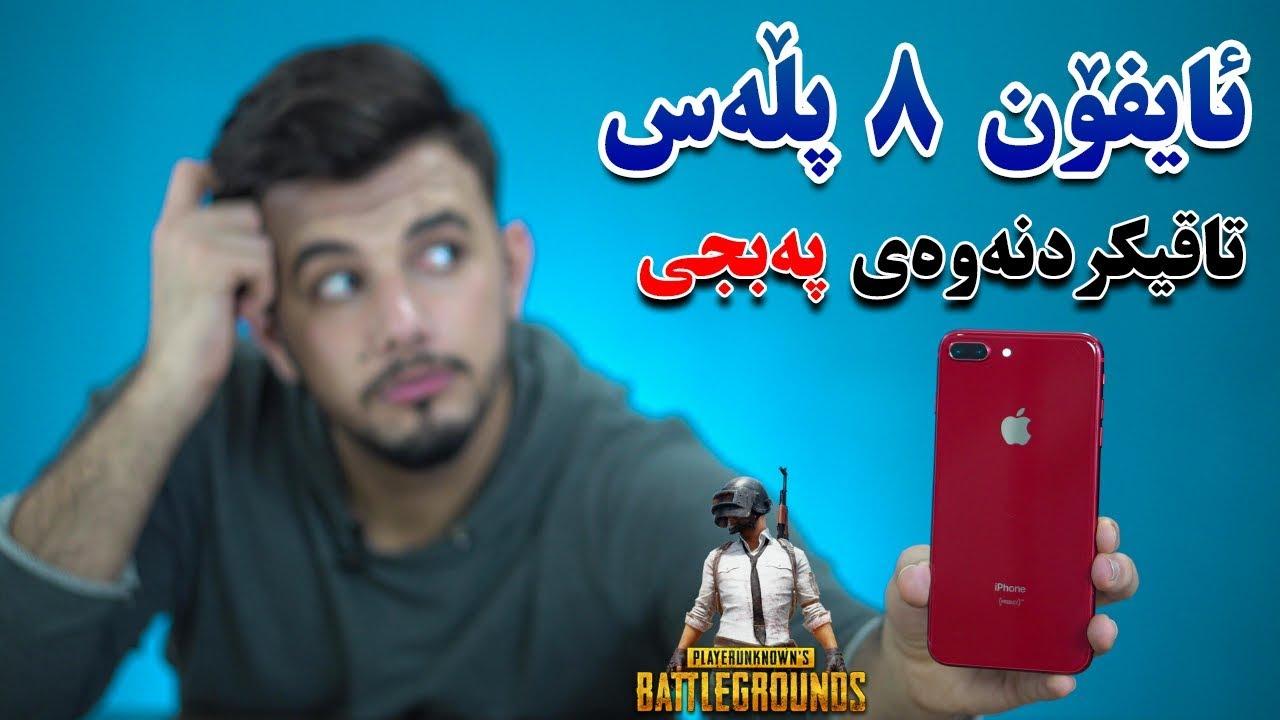 iPhone 8 Plus Kurdish | ناساندن و تاقیکردنەوە