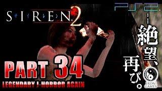 #34【SIREN2】感応視使い木船郁子、4号基鉄塔へ…! / 「闇人」【癒され実況プレイ】