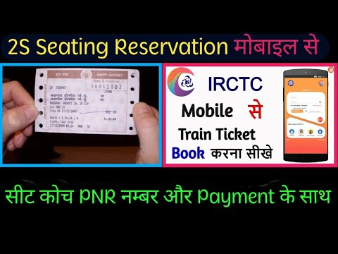General Ticket Kaise Book Kare | How To Book Confirm 2S Class Ticket | Train Tickets Kaise Book Kare