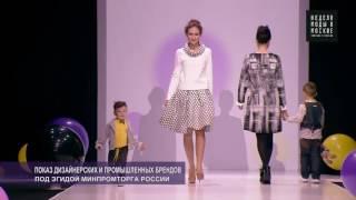 Детская одежда Басик Бэби, детская мода, показ Москва неделя высокой моды