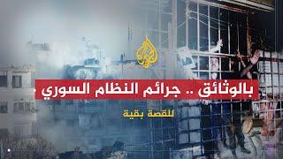 للقصة بقية - الجرم المشهود.. وثائق كشفت جرائم النظام السوري