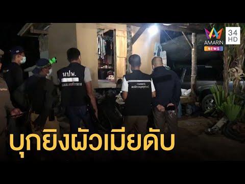 2 ศพผัวเมียถูกยิงดับคาบ้าน ตร.ปูพรมล่ามือปืน | ข่าวเที่ยงอมรินทร์ | 6 ก.ย.64