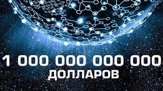 Что будет если триллион долларов вложить в науку