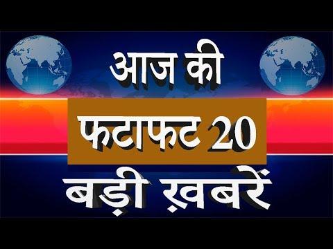 दिनभर की सभी फटाफट ख़बरें | Nonstop news | Breaking news | 3 November news | Smachar | MobileNews24