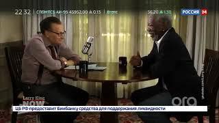 Реакция канала Россия 24 на ролик о России и Путине в котором снялся Морган Фримен.