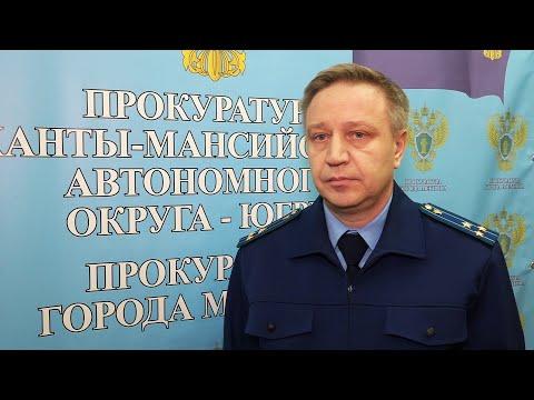 Александр Остальцов - прокурор города Мегиона