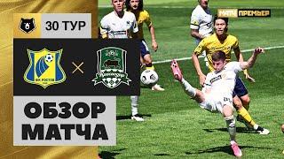 16 05 2021 Ростов Краснодар Обзор матча