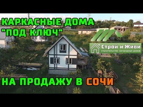 """Каркасные дома """"под ключ"""" на продажу в Сочи. Часть 2. """"Переезжай и живи"""""""
