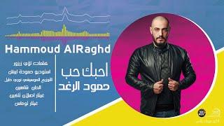 وحق الرب احبك حب النجم حمود الرغد  (Official Audio) عيد الحب 2021