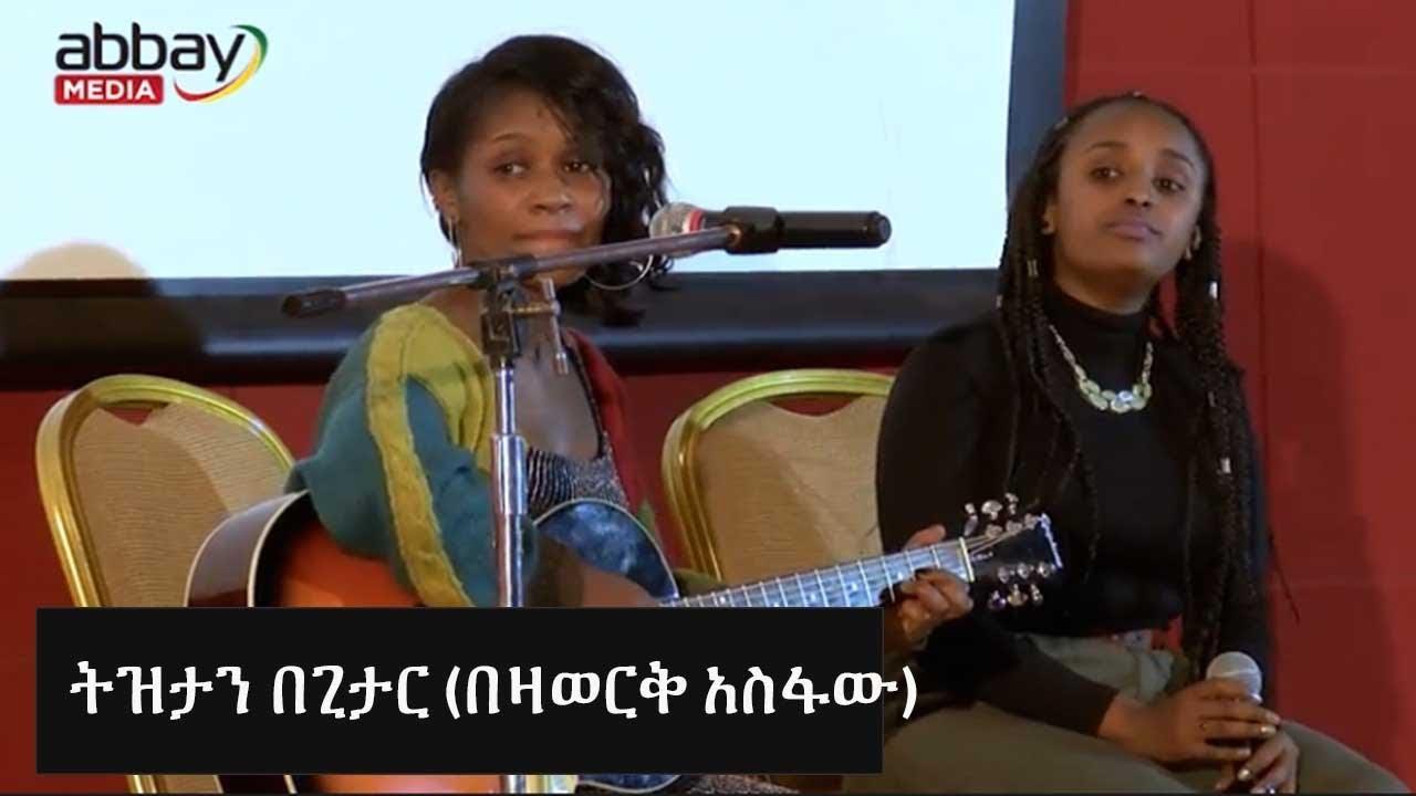 Ethiopia - ትዝታን በጊታር (በዛወርቅ አስፋው) Bezaworq Asfawe-Ethiopian Music