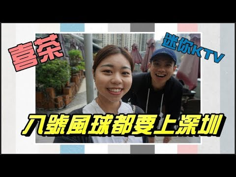 【Vlog】八號風球都要上深圳 - COCO PARK/迷你KTV/喜茶