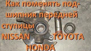 Как заменить подшипник в передней ступице TOYOTA, NISSAN, HONDA без подъёмника.